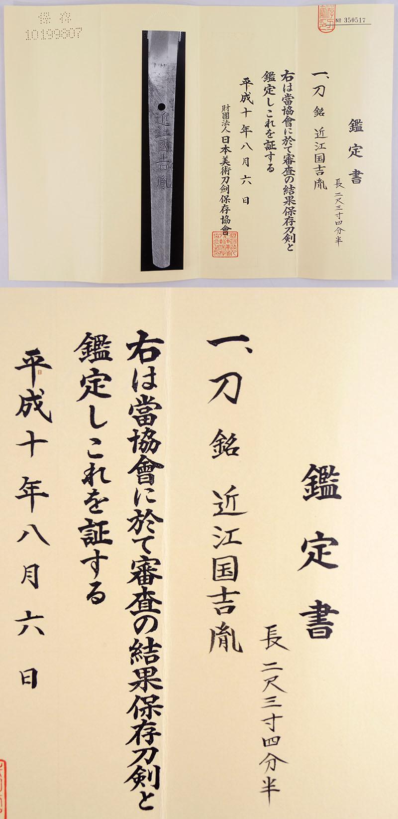 近江国吉胤 Picture of Certificate