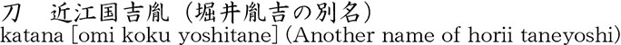 katana [omi koku yoshitane] (Another name of horii taneyoshi) Name of Japan