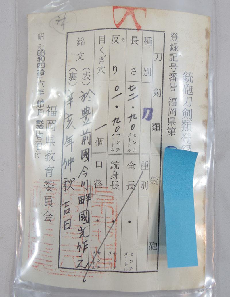 於豊前国今川畔国光作 Picture of Certificate
