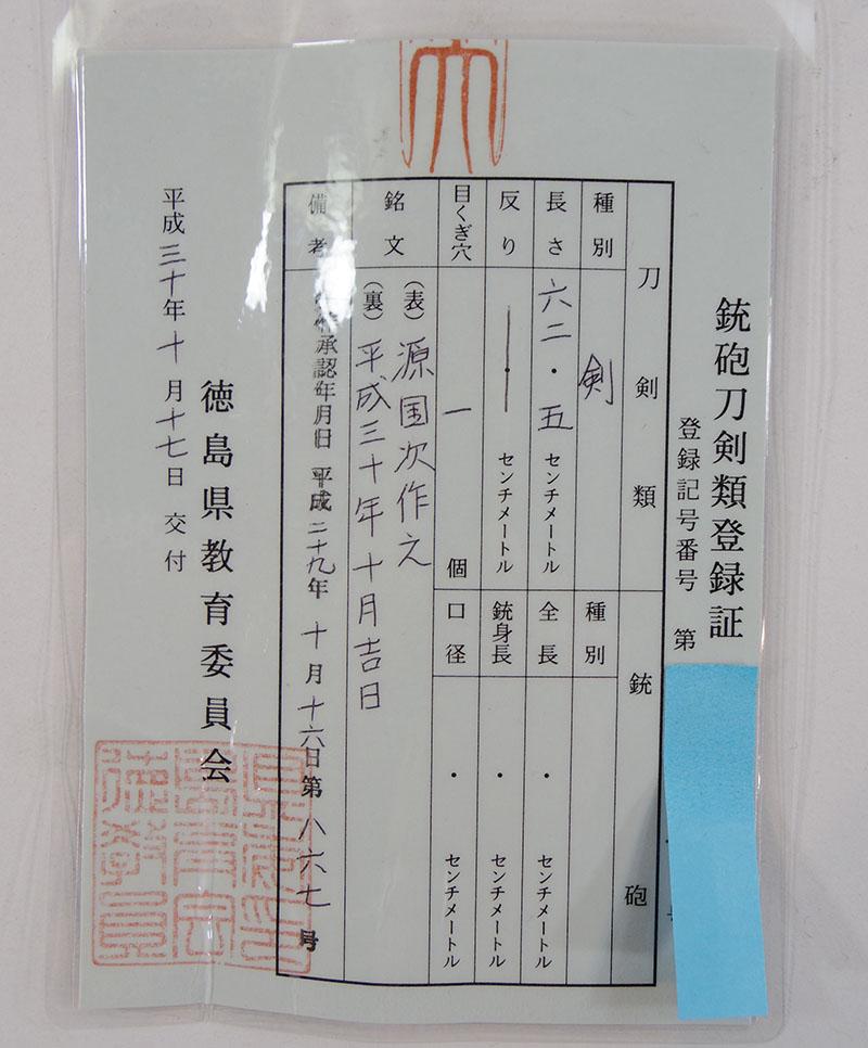 三鈷柄剣 源国次作之(田中国次) Picture of Certificate