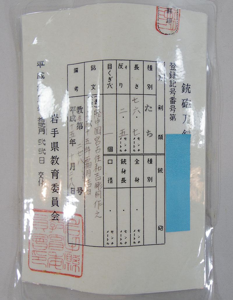 陸中国宮古住和吉彫同作之 (辻和宏) Picture of Certificate