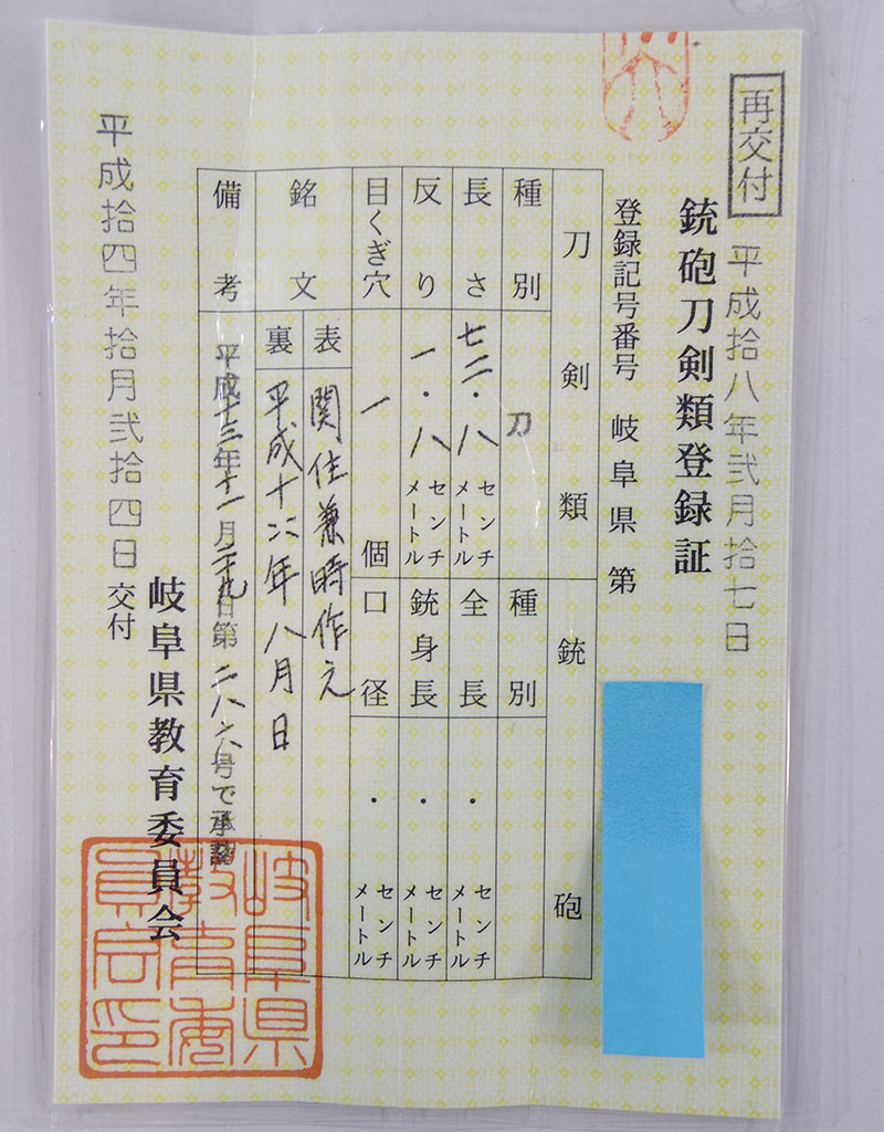 関住兼時作 Picture of Certificate