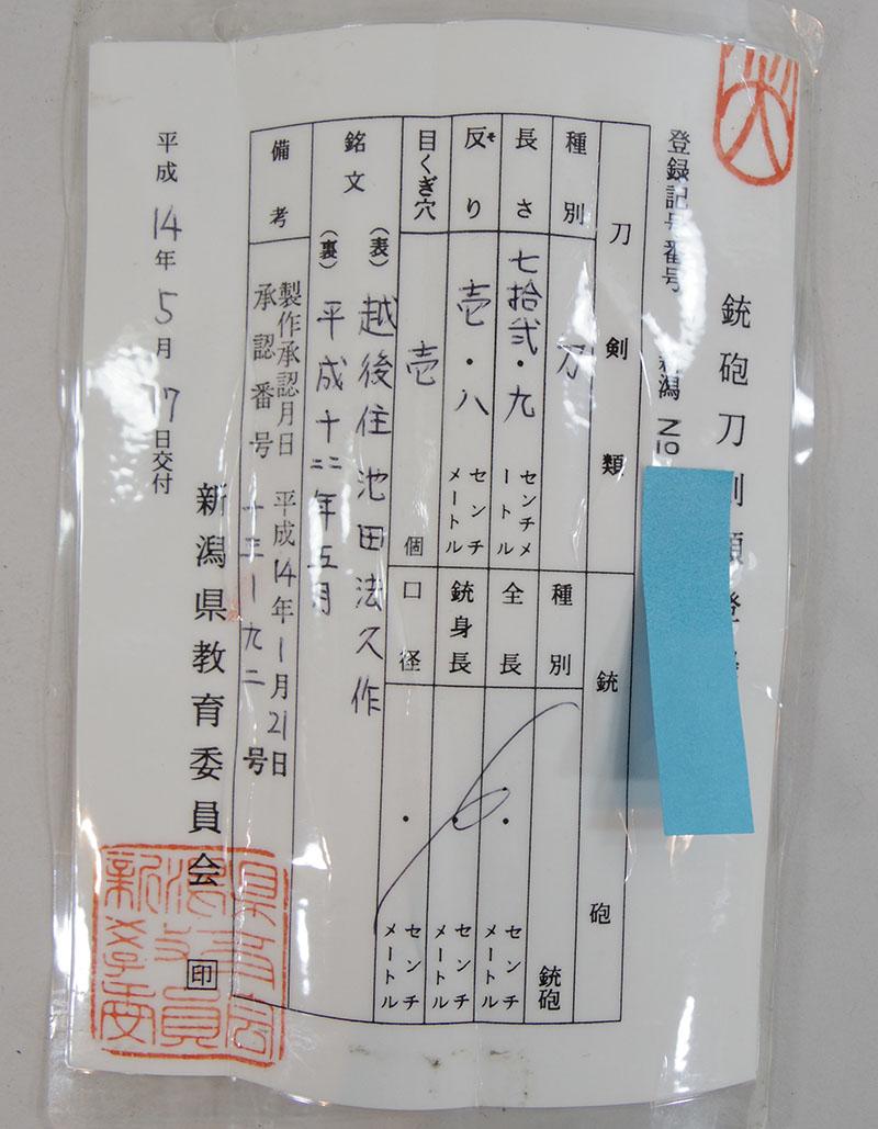 越後住池田法久作 Picture of Certificate