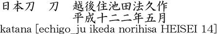 katana [echigo_ju ikeda norihisa HEISEI 14] Name of Japan