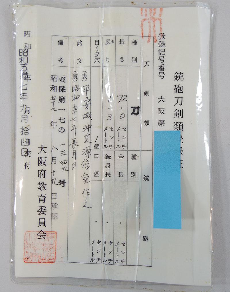平安城沖芝源信重作 Picture of Certificate