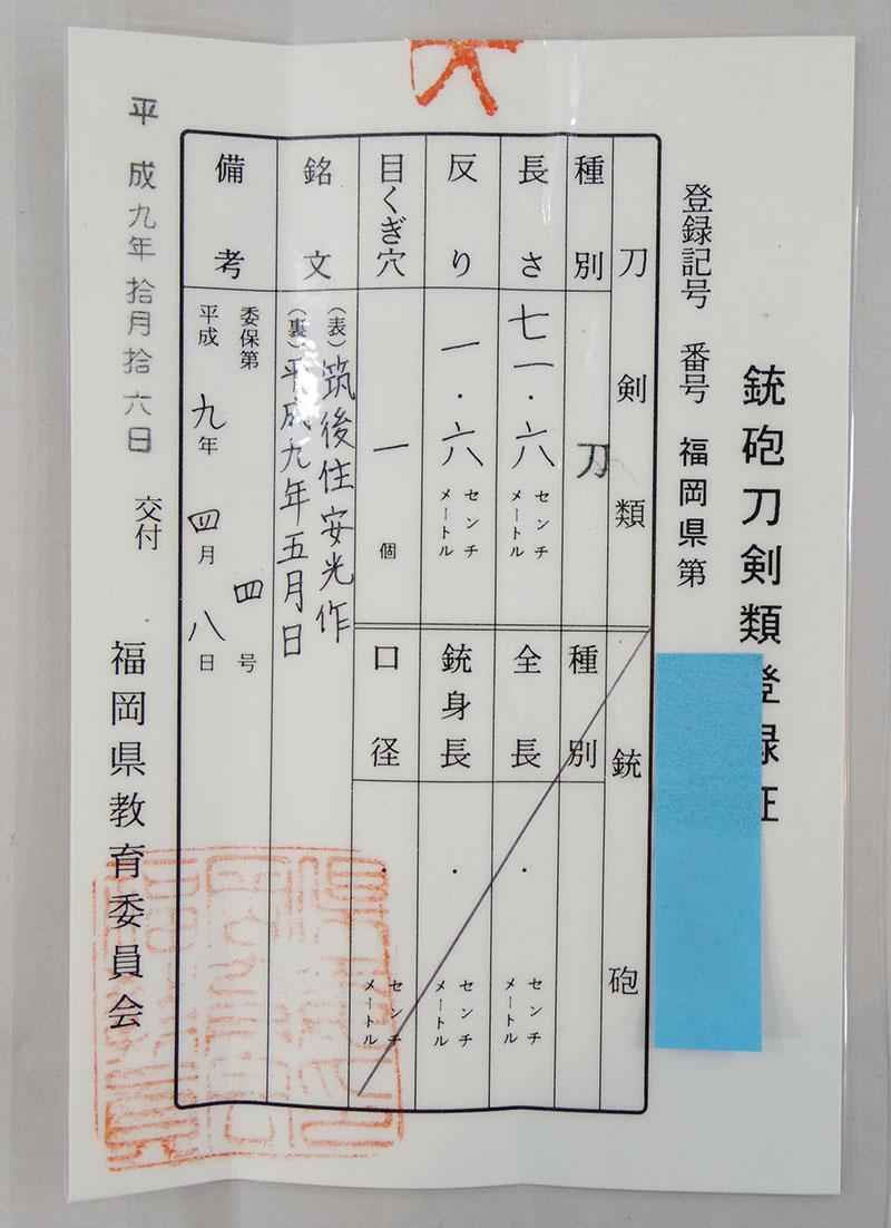 筑後住安光作(小宮安気光) Picture of Certificate