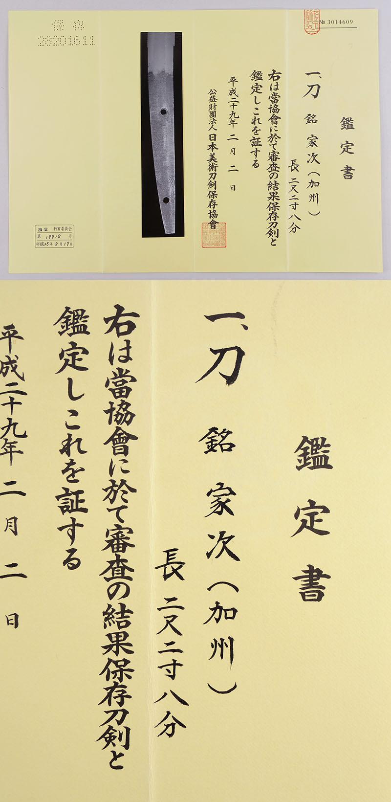 家次(加州)(加賀青江) Picture of Certificate