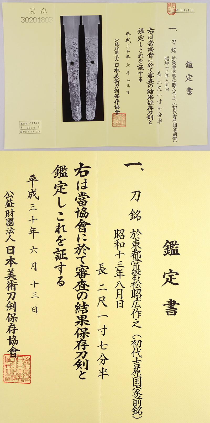 於東都常磐松昭広作之(初代吉原国家前銘) Picture of Certificate