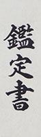 katana [minami mantetsu kitae kore o tsukuru Showa 19] (Mantetsu_to) Picture of certificate
