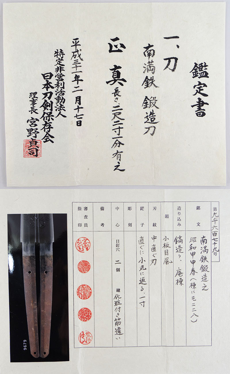 南満織鍛造之(満鉄刀) Picture of Certificate