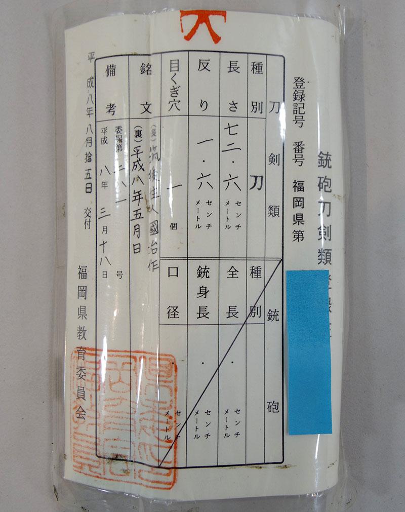 筑後住人国治作(小宮国治) Picture of Certificate