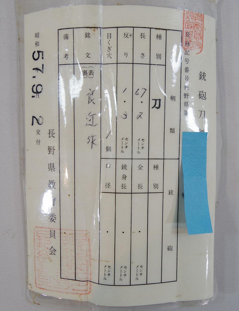 良近作 Picture of Certificate