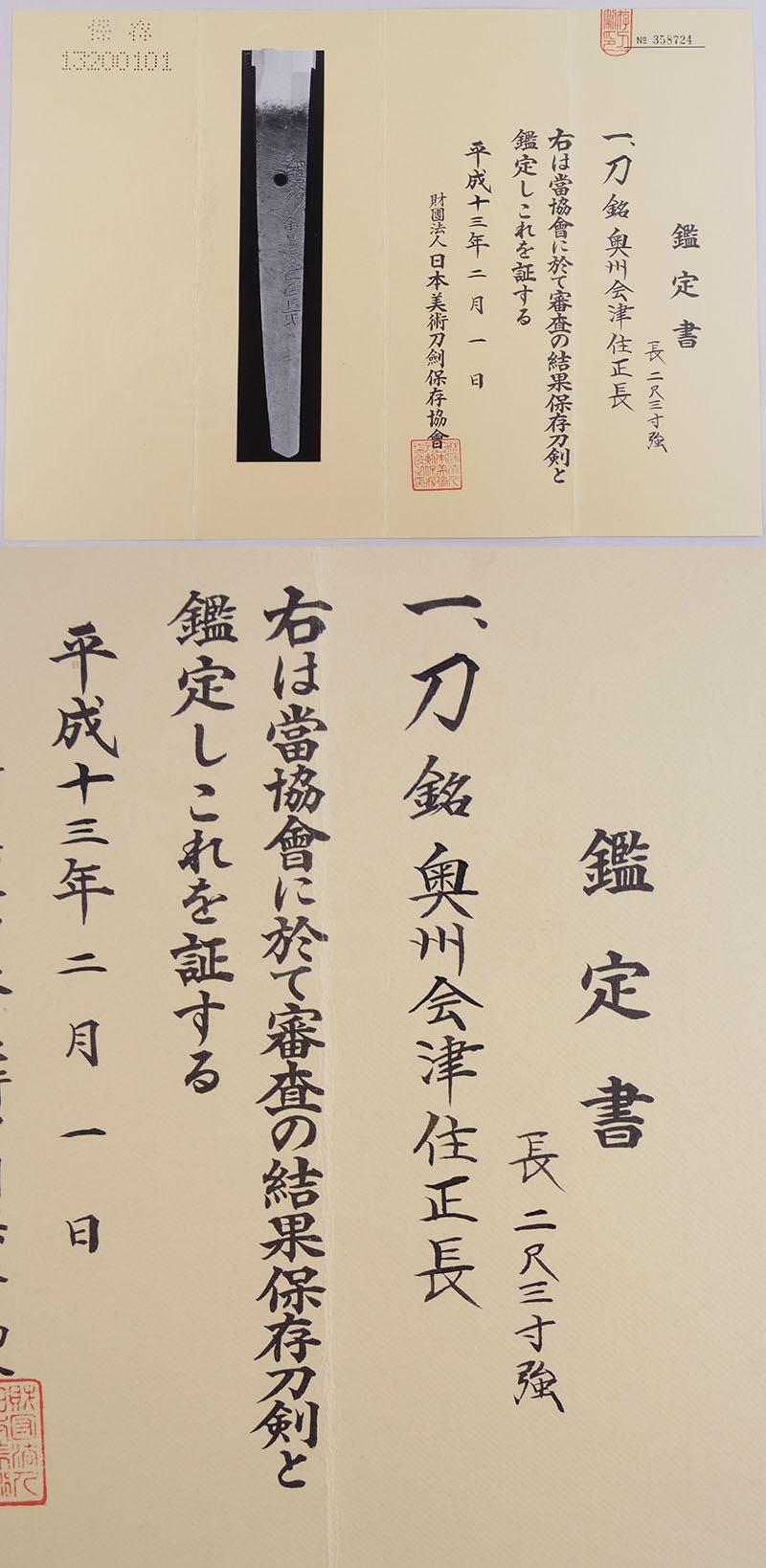 奥州会津住正長(三善政長) Picture of Certificate