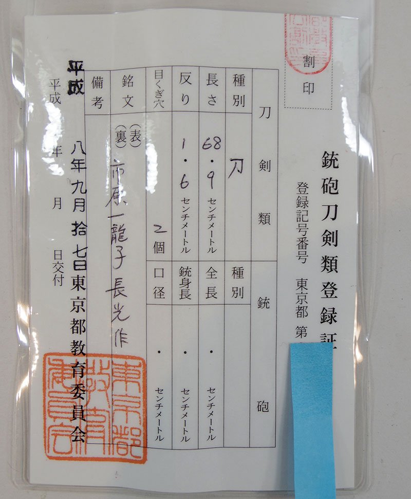 市原一龍子長光作(一原長光) Picture of Certificate