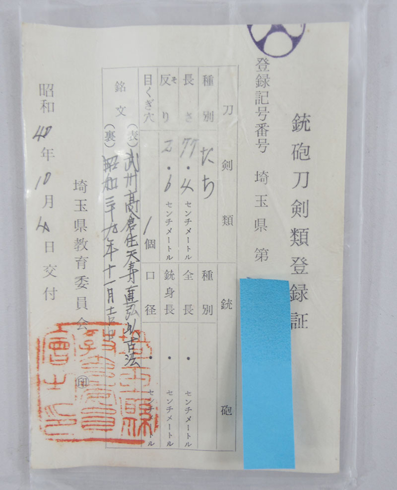 武州高倉住天寿直弘以古法(柳川直弘) Picture of Certificate