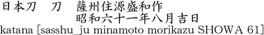 katana [sasshu_ju minamoto morikazu SHOWA 61] Name of Japan