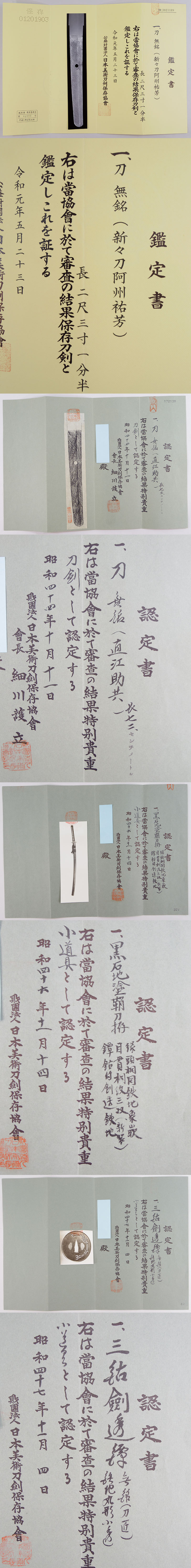 無銘(阿州祐芳) Picture of Certificate