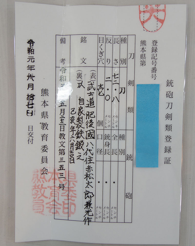 肥後國八代住赤松太郎兼光作(木村光宏) Picture of Certificate