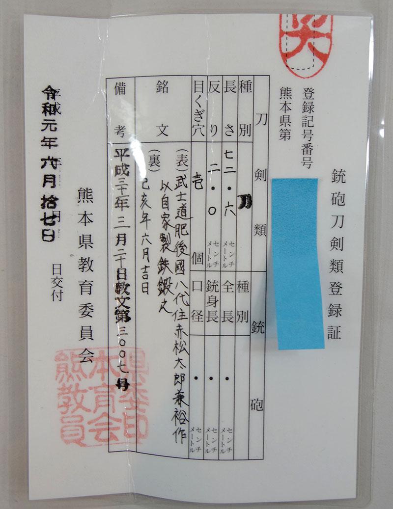 肥後國八代住赤松太郎兼裕作(木村 馨) Picture of Certificate