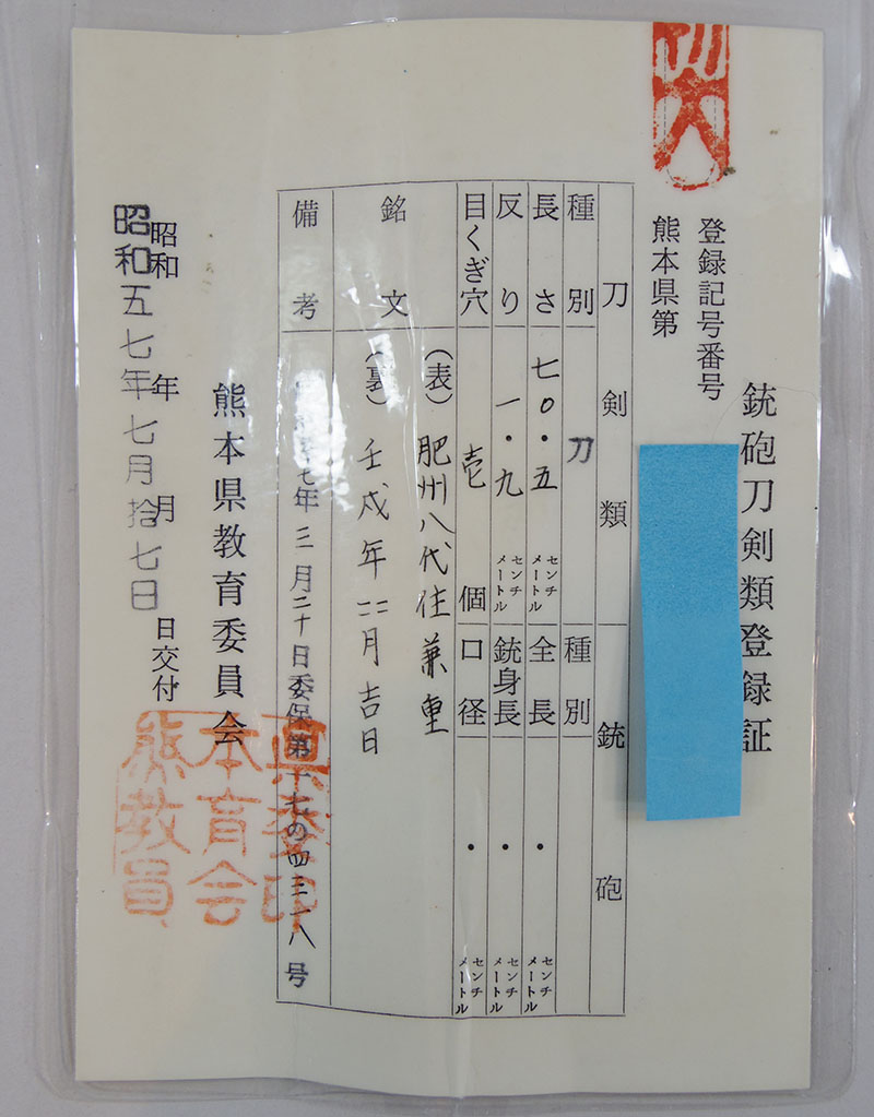 肥州八代住兼重(木村兼重) Picture of Certificate