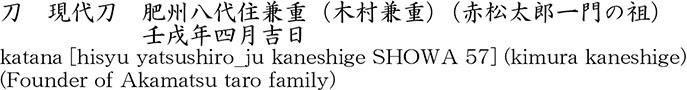 katana [hisyu yatsushiro_ju kaneshige SHOWA 57] (kimura kaneshige) (Founder of Akamatsu taro family) Name of Japan