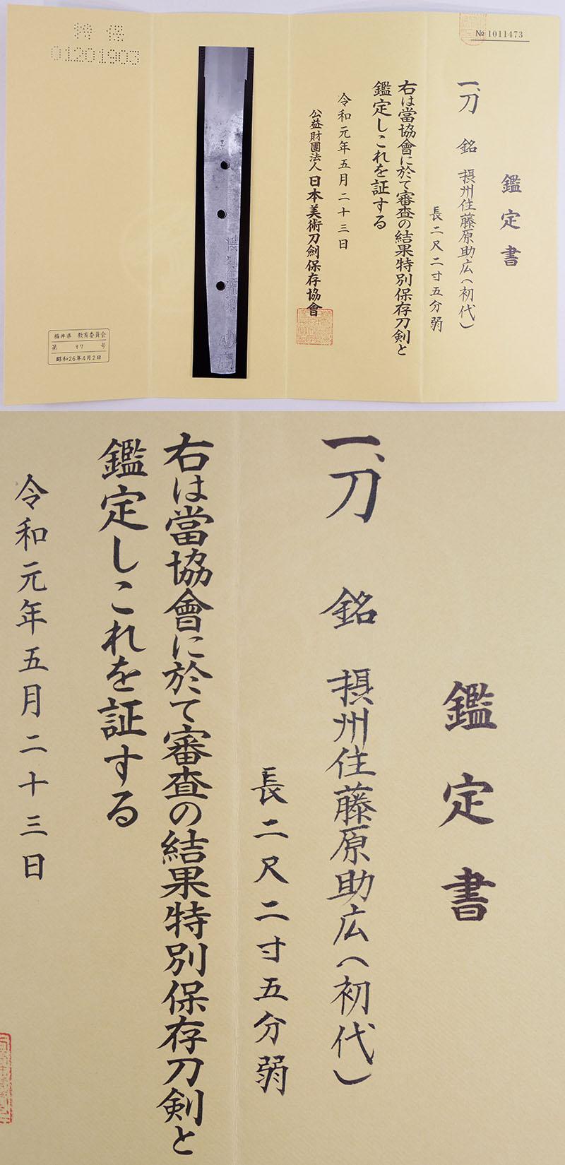 摂州住藤原助広(初代 ソボロ助広) Picture of Certificate