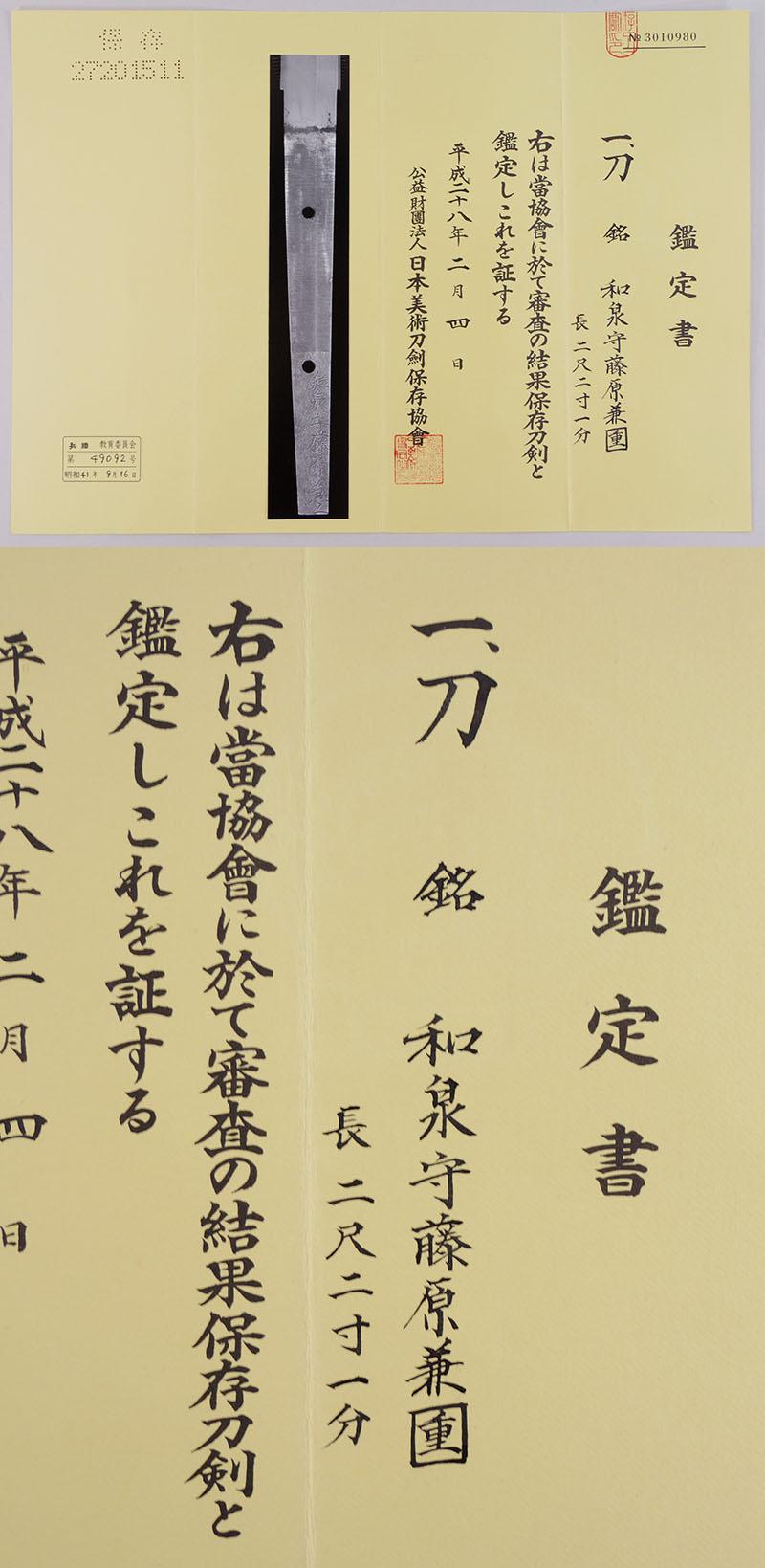 和泉守藤原兼重 Picture of Certificate
