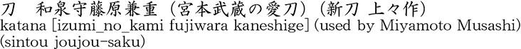 katana [izumi_no_kami fujiwara kaneshige] (used by Miyamoto Musashi) (sintou joujou-saku) Name of Japan