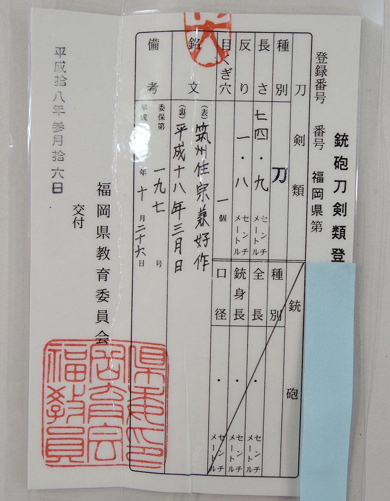 筑州住宗兼好作 Picture of Certificate