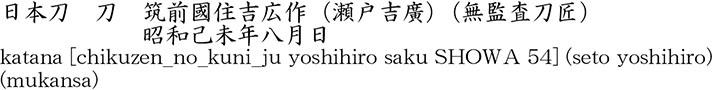 katana [chikuzen_no_kuni_ju yoshihiro saku SHOWA 54] (seto yoshihiro) (mukansa) Name of Japan