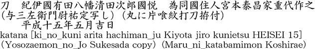 katana [ki_no_kuni arita hachiman_ju Kiyota jiro kunietsu HEISEI 15] (Yosozaemon_no_Jo Sukesada copy) (Maru_ni_katabamimon Koshirae) Name of Japan