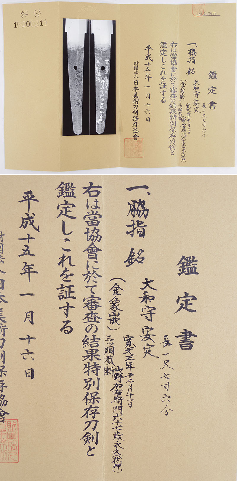 大和守安定 Picture of Certificate
