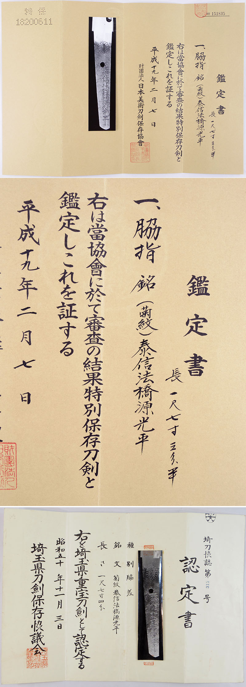 泰信法橋源光平(日置光平) Picture of Certificate