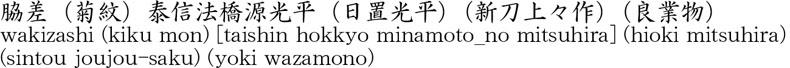 wakizashi (kiku mon) [taishin hokkyo minamoto_no mitsuhira] (hioki mitsuhira)(sintou joujou-saku) (yoki wazamono) Name of Japan