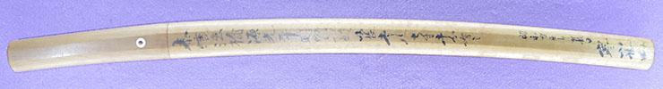 wakizashi (kiku mon) [taishin hokkyo minamoto_no mitsuhira] (hioki mitsuhira)(sintou joujou-saku) (yoki wazamono) Picture of SAYA