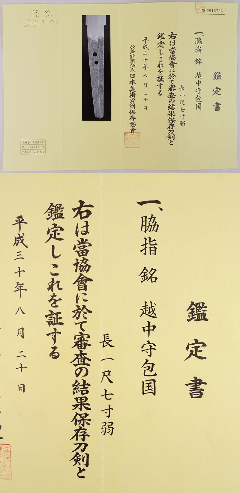 越中守包国 Picture of Certificate