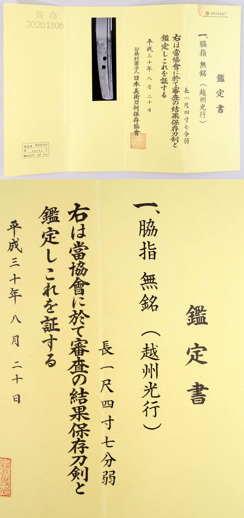 無銘 [越州光行](越州敦賀住光行) Picture of Certificate