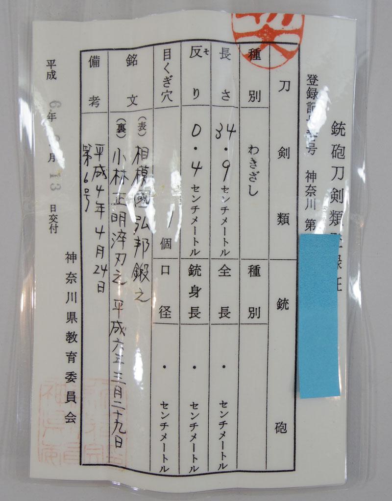 相模國弘邦鍛之   (広木弘邦) Picture of Certificate