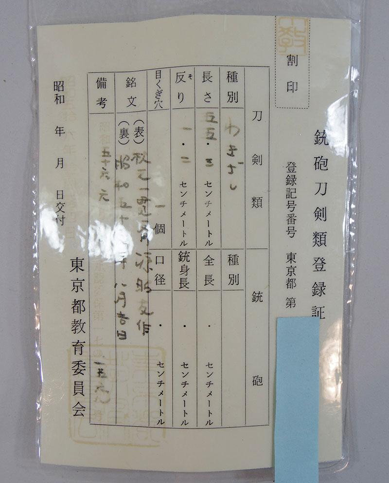 秋元一貫斉源昭友作 Picture of Certificate