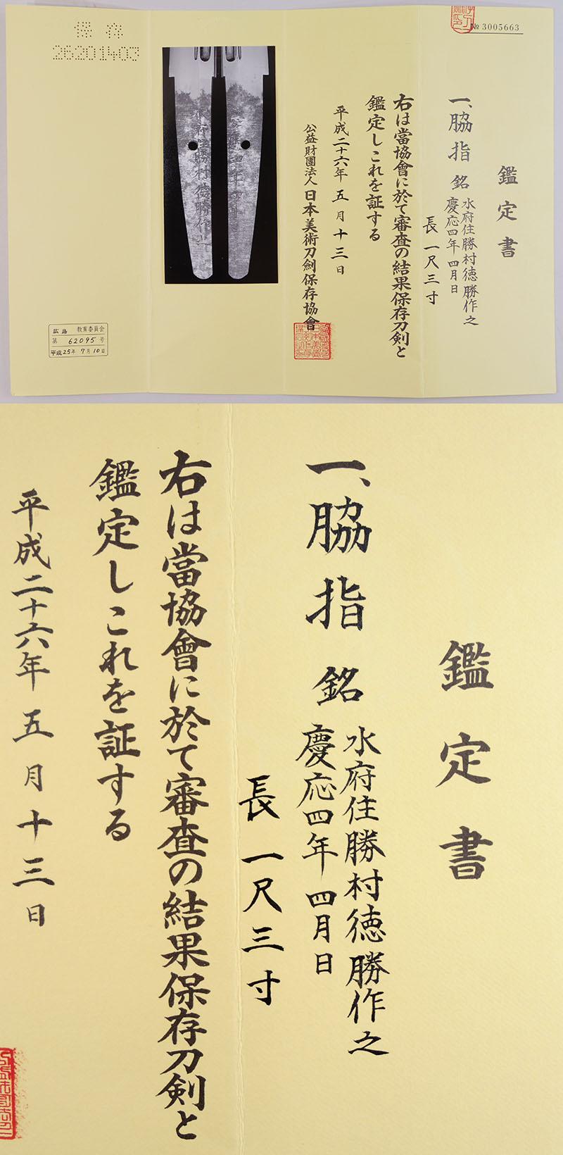 水府住勝村徳勝作之 Picture of Certificate