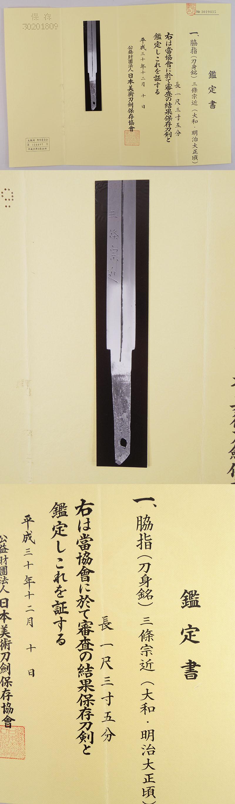 (刀身銘)三條宗近(大和・明治大正頃) Picture of Certificate