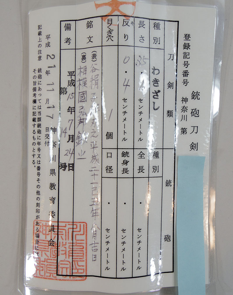 相模國弘邦鍛之(広木弘邦) Picture of Certificate