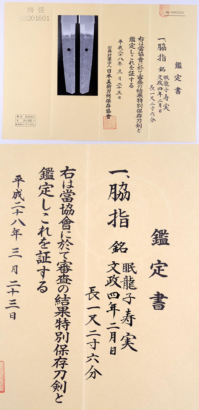 眠龍子寿実 Picture of Certificate