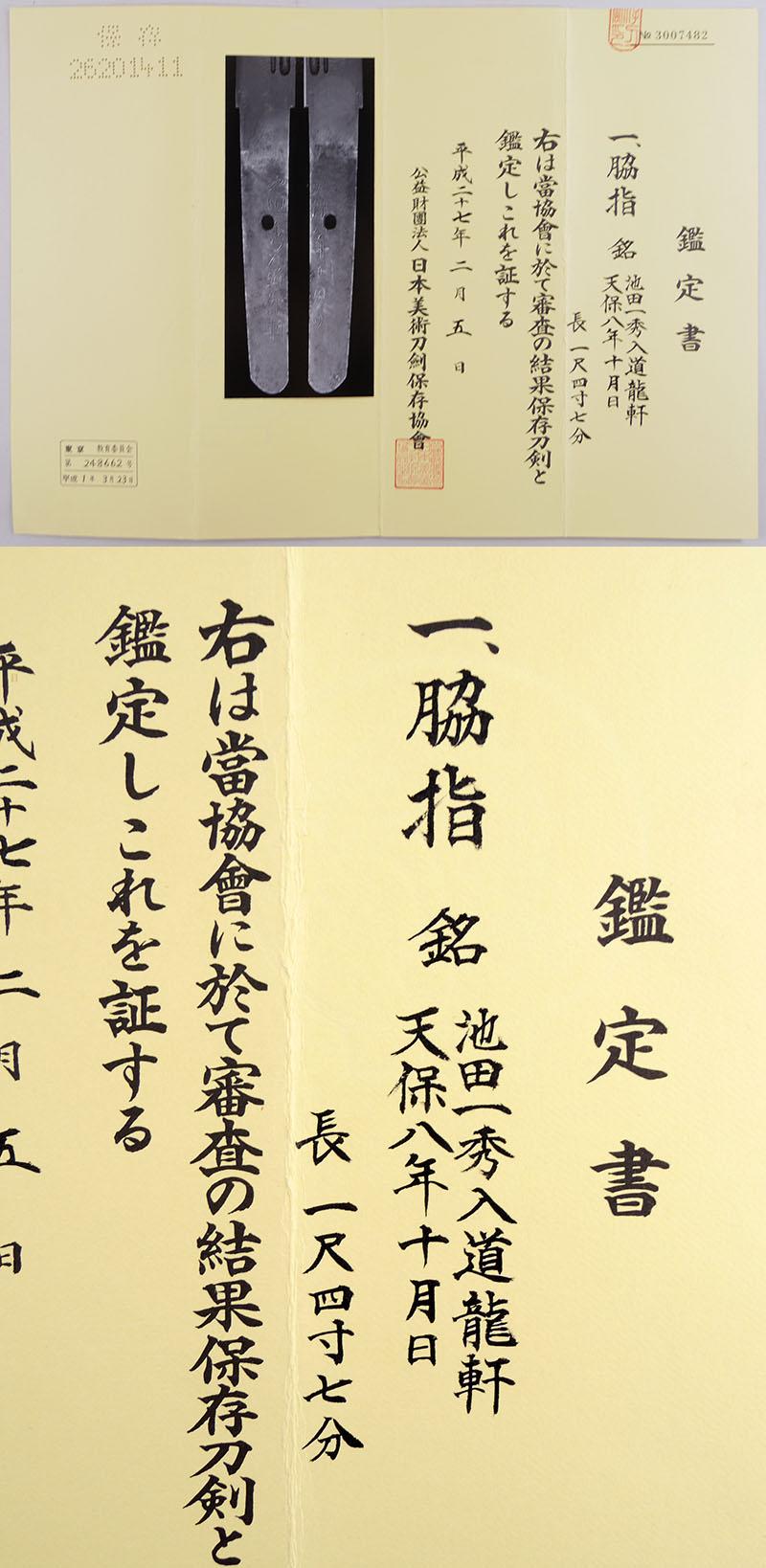 池田一秀入道龍軒 Picture of Certificate