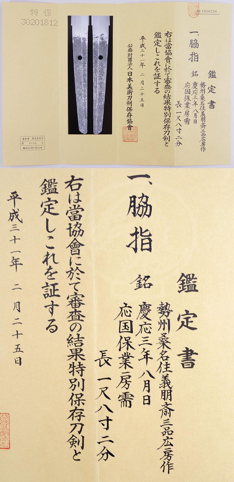 勢州広桑名住義朋斎三品房作 Picture of Certificate