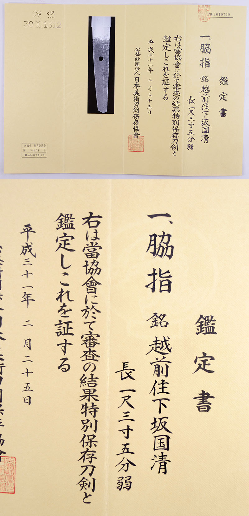 越前住下坂国清 Picture of Certificate