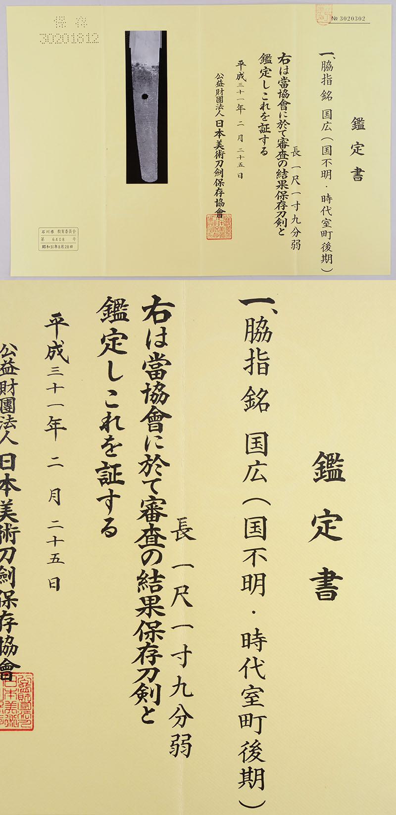 国広(国不明・時代室町後期) Picture of Certificate