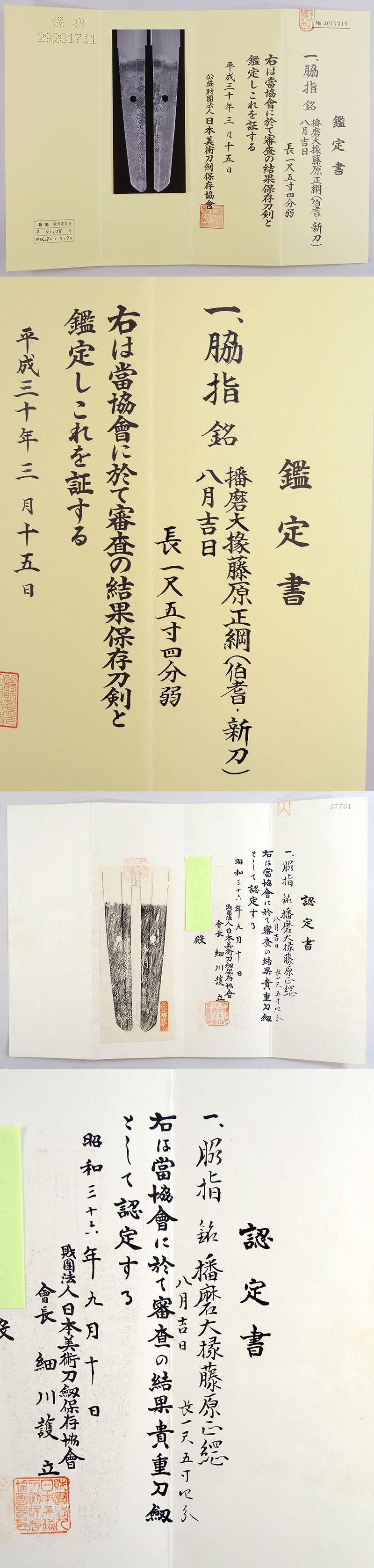 播磨大掾藤原正綱 Picture of Certificate