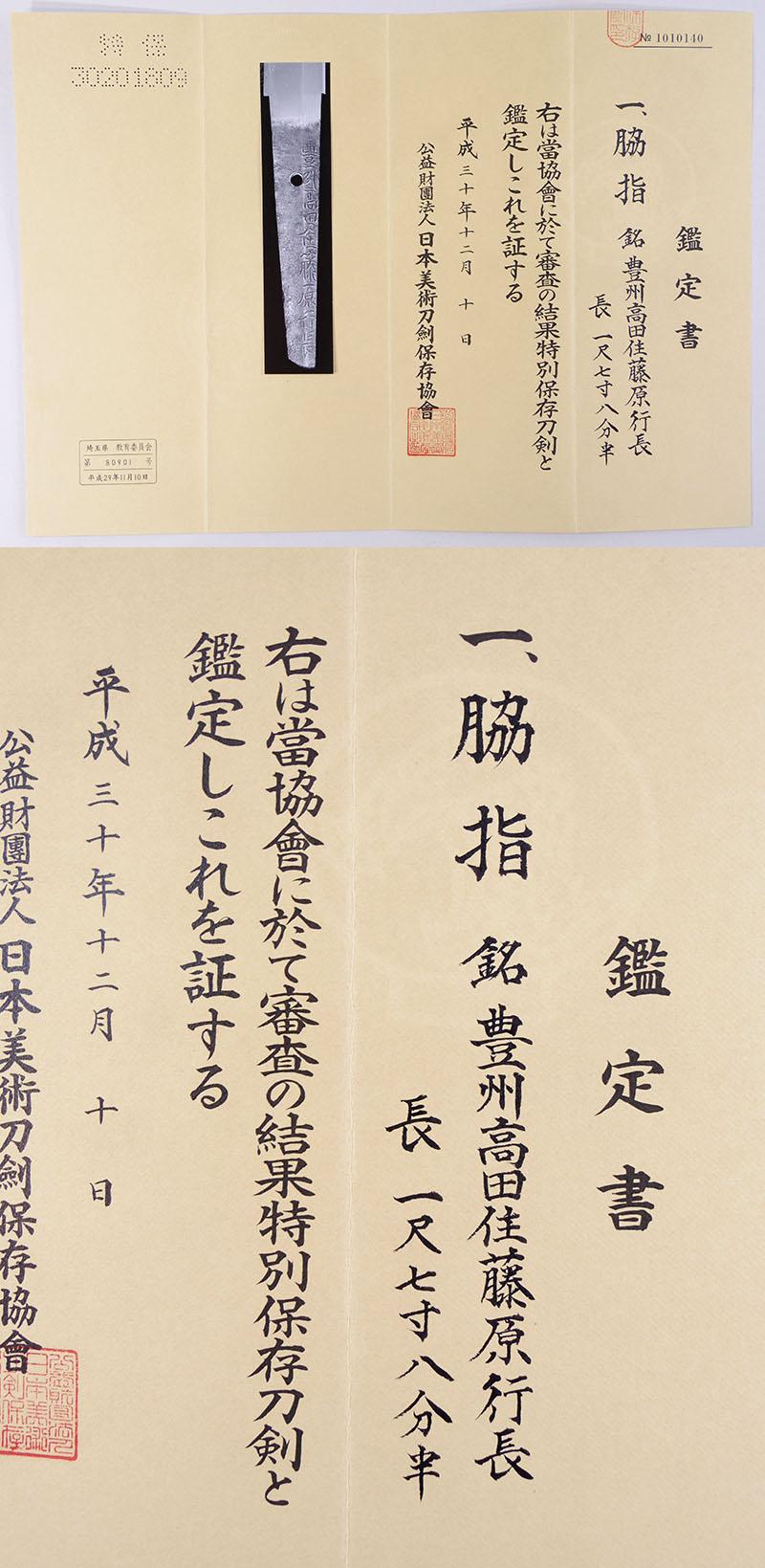 豊州高田住藤原行長 Picture of Certificate