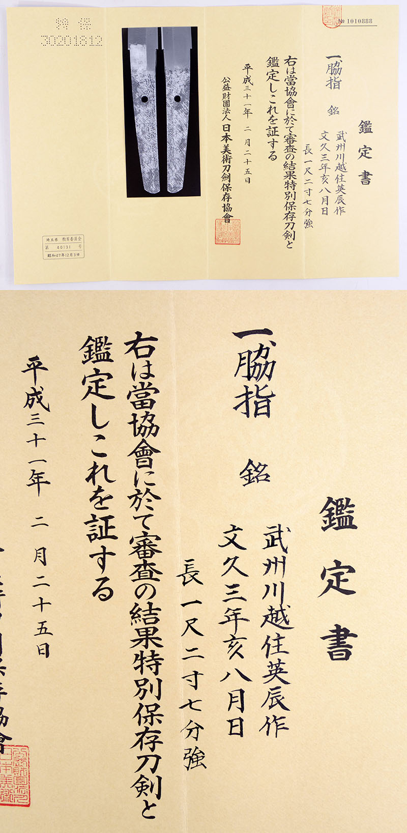 武州川越住英辰作(政木英辰) Picture of Certificate